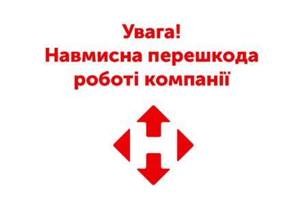 «Осматривают все без исключения посылки»: Нова Пошта заявила о незаконном вмешательстве сотрудников ГФС в работу компании