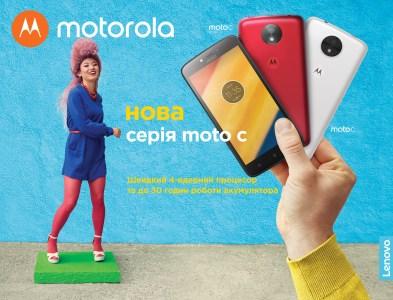 Motorola выпустила пару бюджетных смартфонов Moto C и Moto С Plus, которые появятся в Украине уже в июне