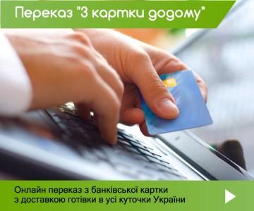 «Укрпочта» запустила уникальную услугу перевода денежных средств «с карточки домой»