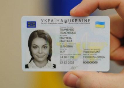 Заказать оформление ID-карты гражданина Украины теперь можно через «Приват24»