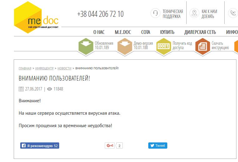 """""""M.E.doc - працює, як бджжжілка"""": Киберполиция Украины назвала одного из виновников распространения вируса-шифровальщика Petya.A"""