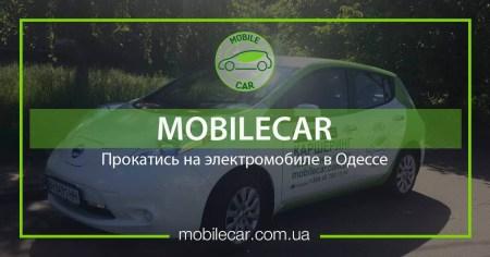 В Одессе запустили первый в Украине сервис каршеринга электромобилей MobileCar
