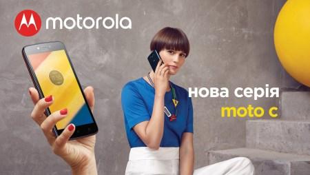 В Украине стартовали продажи бюджетных смартфонов Motorola Moto C и С Plus по цене 2495 грн и 3645 грн соответственно