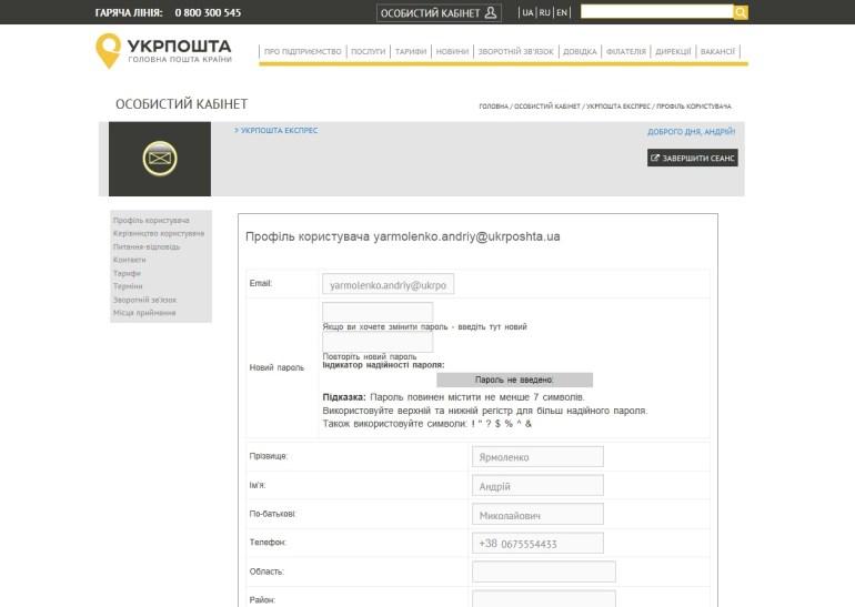 """""""Укрпочта"""" запустила онлайн-услугу оформления отправлений и предложила 5% скидку на доставку таких посылок"""