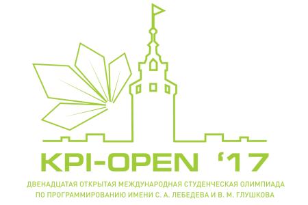 Двенадцатая открытая международная студенческая олимпиада по программированию имени С. А. Лебедева и В. М. Глушкова KPI-OPEN 2017 – 12 лет вместе!