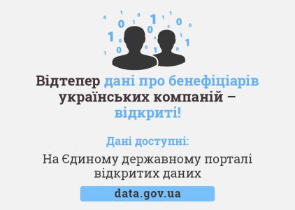 Украина опубликовала данные о бенефициарах компаний на едином государственном портале и присоединилась к глобальному реестру от Transparency International