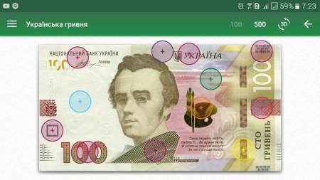 Національний банк України презентував мобільний додаток «Українська гривня»