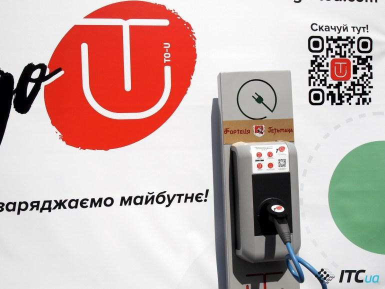 Go To-U - больше, чем просто зарядка для электромобиля?