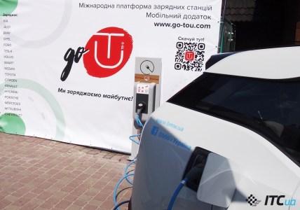 Go To-U — больше, чем просто зарядка для электромобиля?