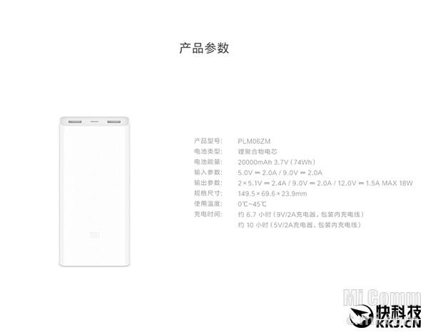 Портативный аккумулятор Xiaomi Mi Power 2C емкостью 20000 мА•ч с поддержкой двухсторонней быстрой зарядки QC 3.0 стоит около $20
