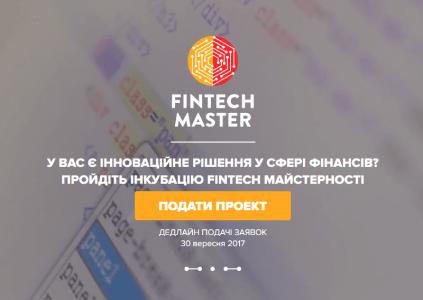 1991 Open Data Incubator и Mastercard при поддержке НБУ запускают инкубационную программу для украинских стартапов Fintech Master