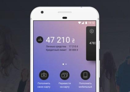 Полностью мобильный банк Monobank начал работу в бета-режиме и огласил свои тарифы