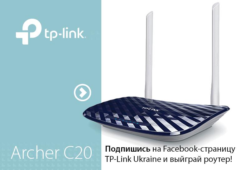 Прими участие в конкурсе и выиграй роутер TP-Link Archer C20!