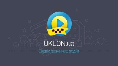 Обновлено: Uklon начал страховать пассажиров