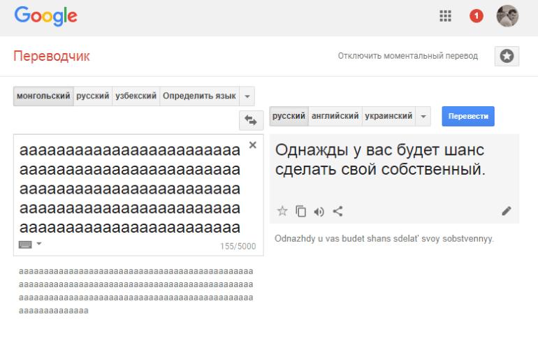 Очень странный монгольско-русский Google Translate