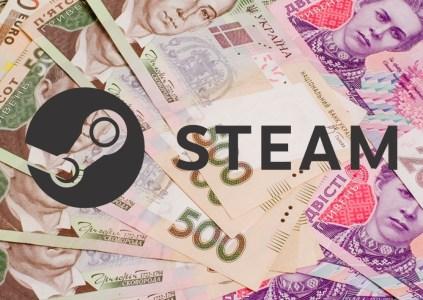 В Steam появилась украинская гривна, некоторые игры стали дешевле