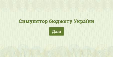 Украинская команда «Ціна держави» выпустила симулятор государственного бюджета