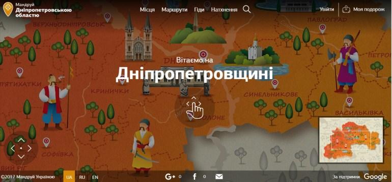 Дніпропетровська і Запорізька області приєдналися до інших регіонів в рамках проекту цифрового перетворення від Google Україна
