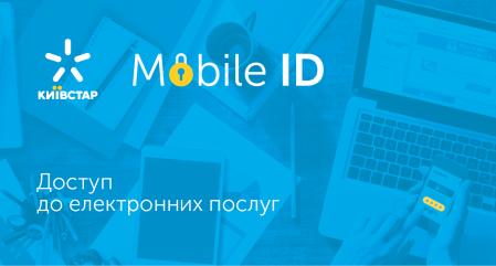 Обновлено: «Киевстар» запустил Mobile ID в опытную эксплуатацию, коммерческий запуск сервиса состоится во втором квартале 2018 года, Vodafone и lifecell подтянутся позже