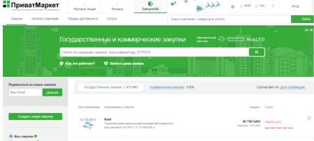 Zakupivli24 – первая в Украине государственная площадка для проведения госзакупок