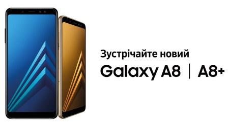 15 и 17 тысяч гривен — цена Samsung Galaxy A8 и A8+ (2018) в Украине