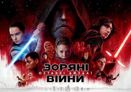 «Звездные войны: Последние джедаи» стал самым кассовым фильмом 2017 года в США благодаря рывку в последние дни года