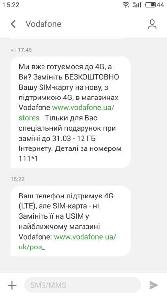 Vodafone Украина запустила USSD-сервис проверки готовности телефонов и SIM-карт к 4G-связи