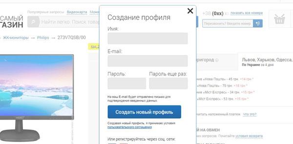 Новая схема позволяет мошенникам рассылать спам от имени украинских интернет-магазинов, используя уязвимости в форме регистрации