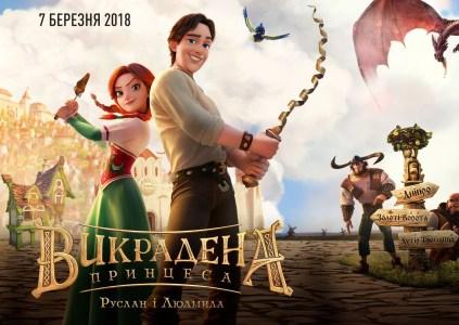 Украинский мультфильм «Похищенная принцесса: Руслан и Людмила» собрал за первый уик-энд проката почти 21,5 млн грн