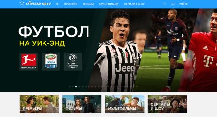 «Киевстар» совместно с MEGOGO запустил стриминговый сервис Kyivstar Go TV с сериалами, фильмами и ТВ-каналами без тарификации трафика