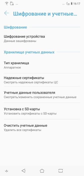Не забывайте о безопасности своего смартфона - ITC.ua