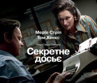 The Post / «Секретное досье» - ITC.ua