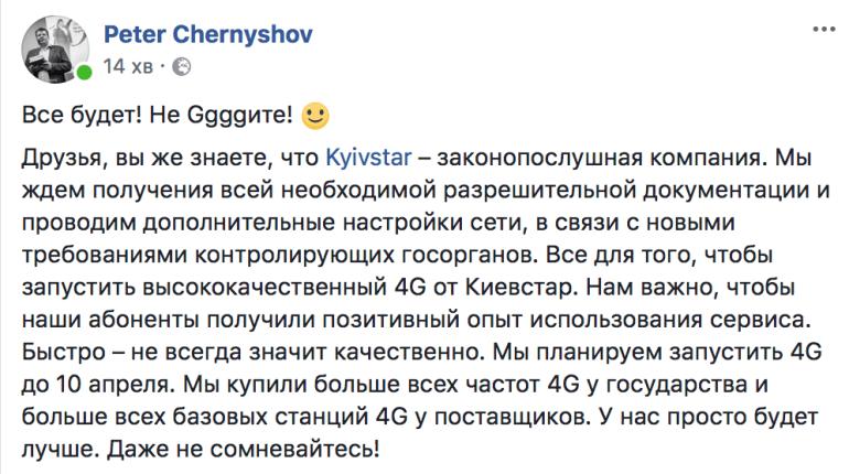 Когда «Киевстар» запустит 4G??