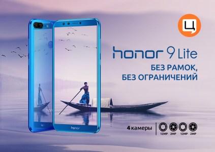 В «Цитрусе» стартуют продажи зеркального безрамочника Honor 9 Lite с четырьмя камерами
