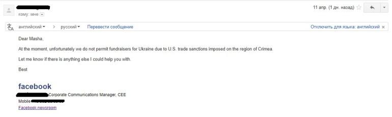 Facebook заблокировал страницу для сбора денег на лечение украинской девочки из-за санкций против Крыма