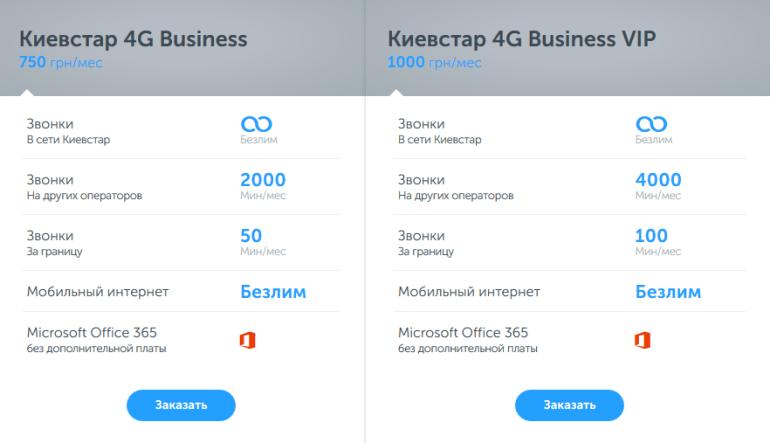 """""""Киевстар"""" запустил новые 4G-тарифы для контрактных и корпоративных абонентов"""