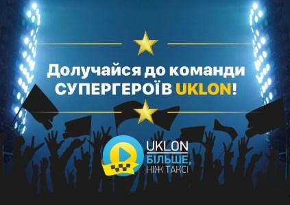 Uklon кличе англомовних водіїв, щоб полегшити життя вболівальникам на Лізі чемпіонів