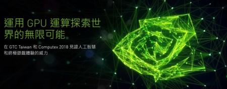 NVIDIA обещает «максимальный игровой опыт» на GTC Taiwan и Computex 2018 (новые видеокарты Volta?)