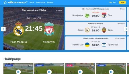Киевстар открыл своим абонентам бесплатный доступ к приложению «Киевстар Футбол», чтобы они смогли посмотреть финал «Лиги чемпионов» в любой точке Украины