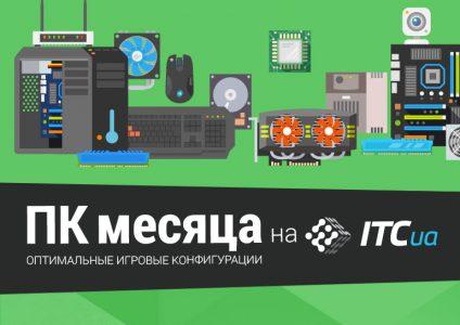 ПК месяца (май 2018) - ITC.ua
