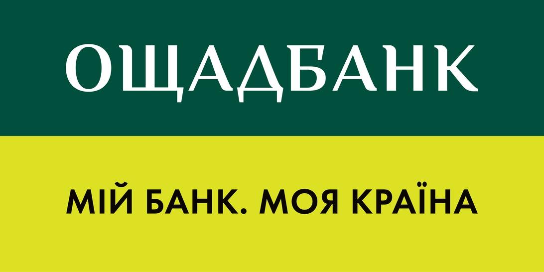 Как оформить кредит в ощадбанке в украине