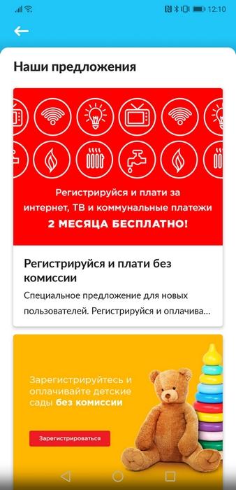 Обзор мобильного приложения Portmone