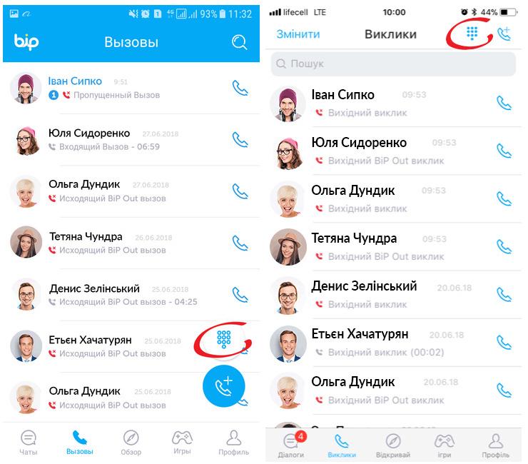 Абоненты lifecell теперь могут пользоваться роумингом по цене звонков в Украине с помощью функции BiP Out