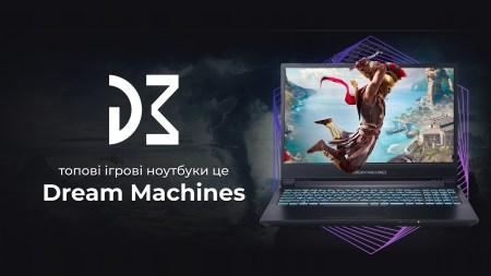 Dream Machines запускает в Украине фирменный интернет-магазин с возможностью кастомизации ноутбуков