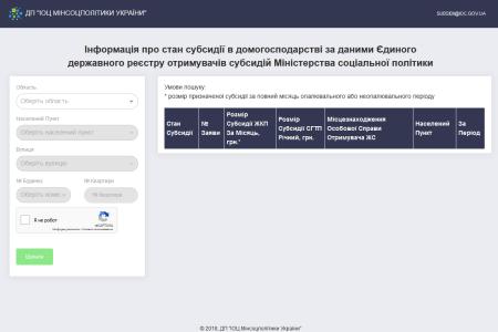Минсоцполитики Украины открыло доступ к госреестру жилищных субсидий, узнать их размер теперь можно в онлайне