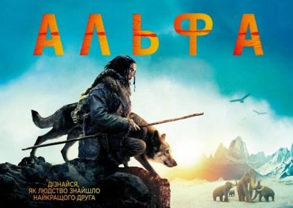 Alpha / «Альфа»