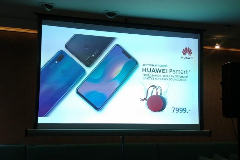 Huawei P Smart+ цена