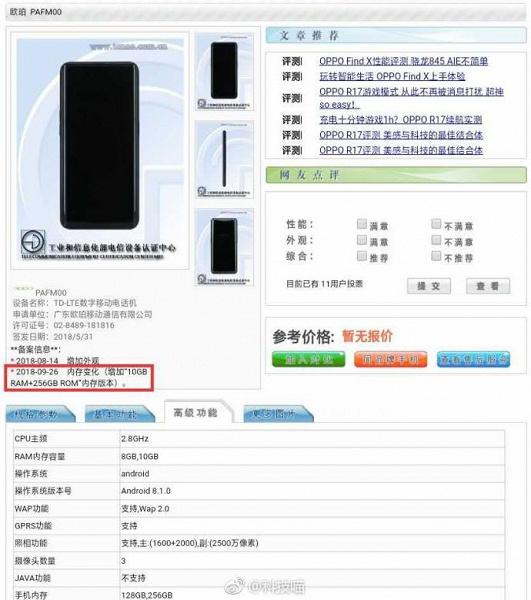 На подходе первый смартфон с 10 ГБ оперативной памяти