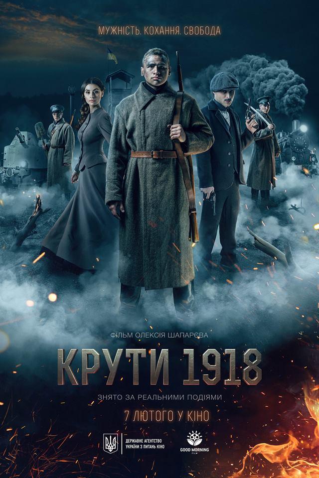 Премьеру исторической драмы «Крути 1918» перенесли на два месяца