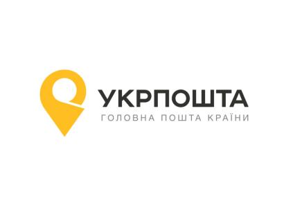 Чистый убыток «Укрпошты» превысил 500 млн грн, но выручка при этом выросла на 27,6%, до 4,8 млрд грн